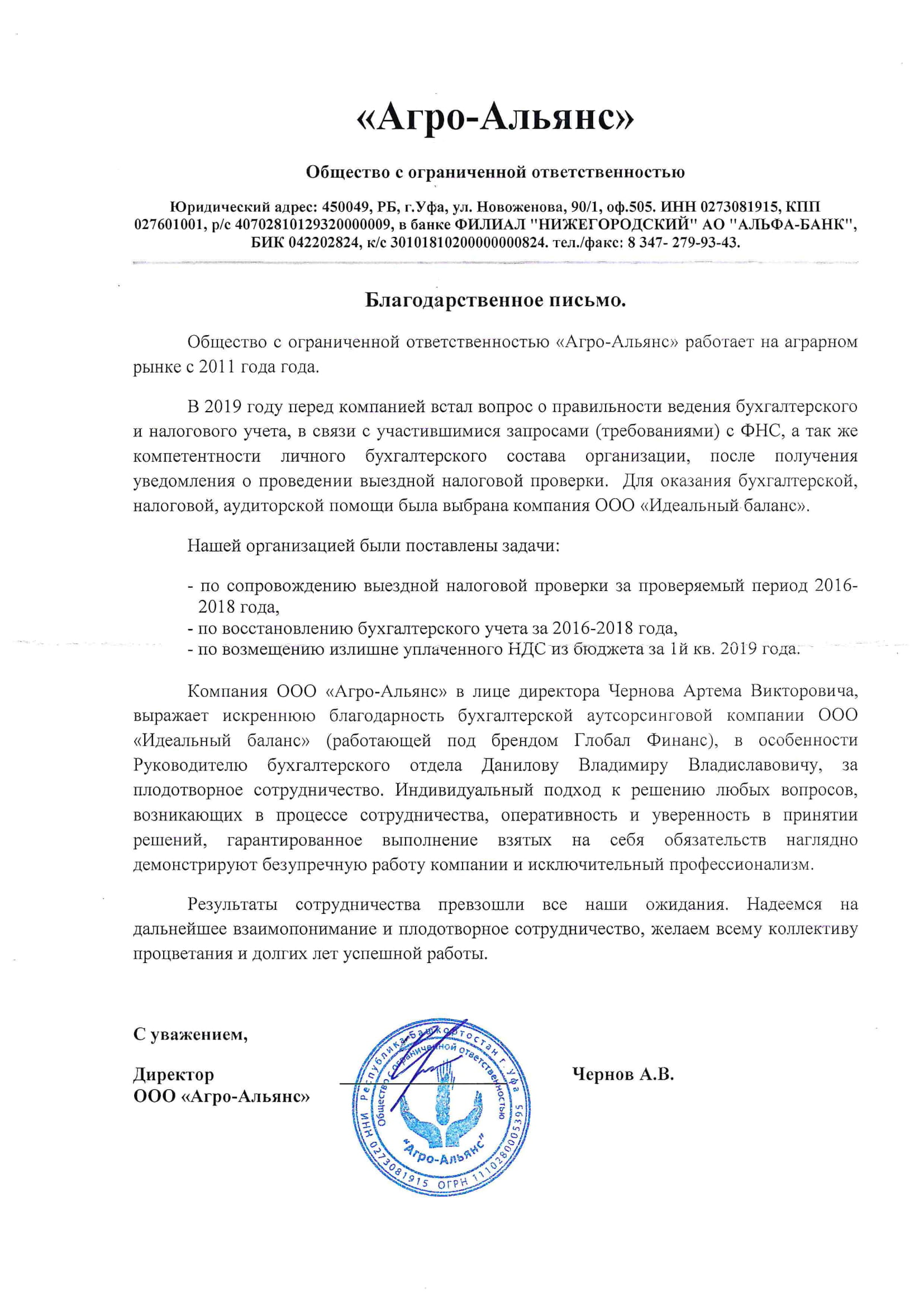 ООО «Агро-Альянс»
