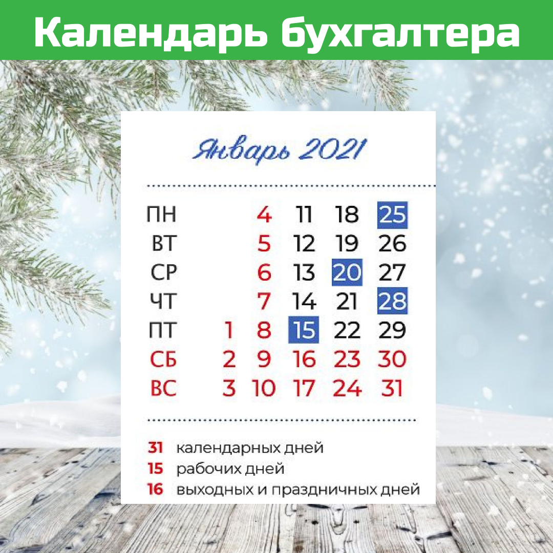 Календарь бухгалтера. Январь 2021 Global Finance